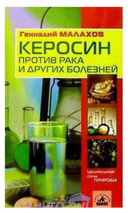 kerozin u lečenju raka i drugih bolesti