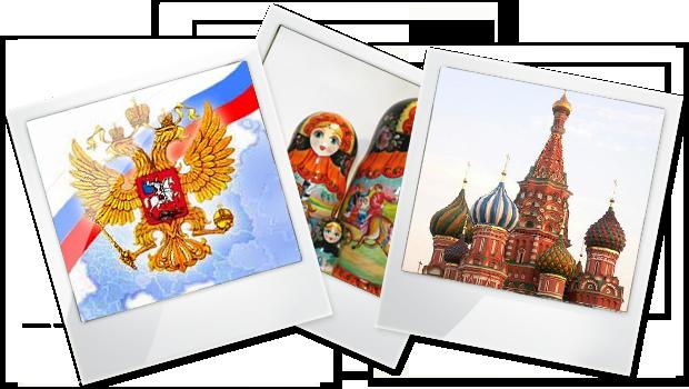 фото интересные факты о россии